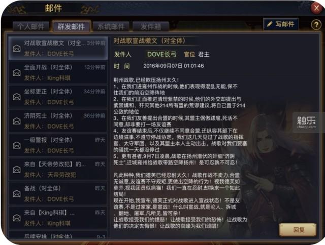 """玩家在游戏中发的""""宣战檄文"""""""
