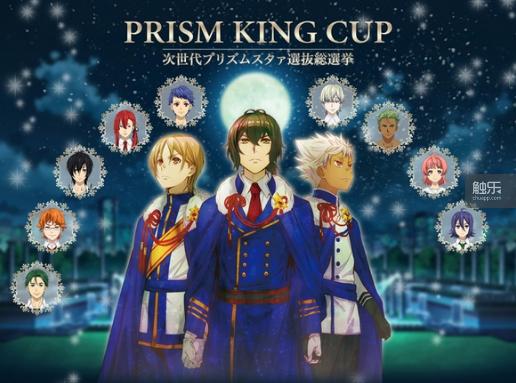 《KING of PRISM》
